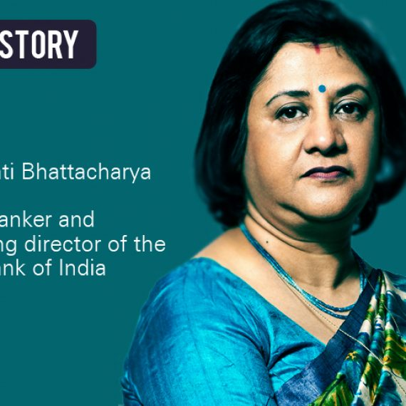Career story of a woman banker 'Arundhati Bhattacharya'